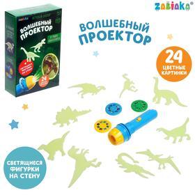 Игровой набор «В мире динозавров», проектор, светящиеся наклейки