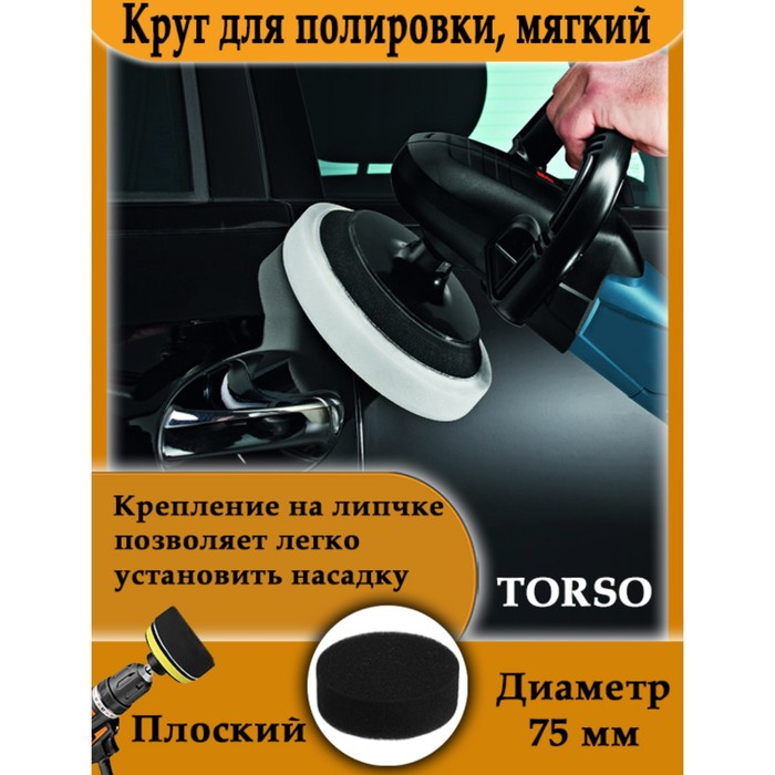Круг для полировки TORSO, мягкий, 75 мм, плоский - РусЭкспресс