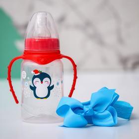"""Набор для малышки """"Пингвиненок"""": бутылочка для кормления 150 мл и повязка на голову"""