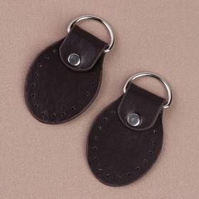Петля пришивная для сумки, с полукольцом, пара, 8 × 4,5 см, цвет коричневый/серебряный