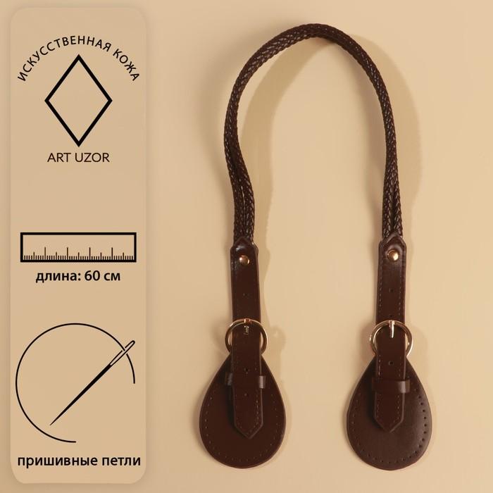 Ручка для сумки, шнуры, 60 × 1,8 см, с пришивными петлями 5,8 см, цвет коричневый/золотой