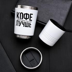 "Термостакан 2 в 1 ""Кофе"", 300 мл + 200 мл - фото 1963706"