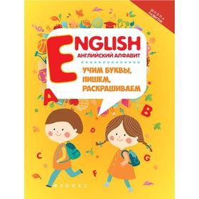 English: Английский алфавит: учим буквы, пишем, раскрашиваем. 6-е изд Ош