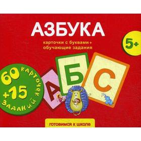 «Азбука карточки с буквами + обучающие задания», для детей 5+