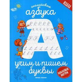 Английская азбука: учим и пишем буквы