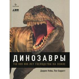 Динозавры. 150 000 000 лет господства на Земле. Найш Д., Баррет П.