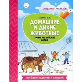 Домашние и дикие животные: учим английские слова. Бахурова Е.П. Ош