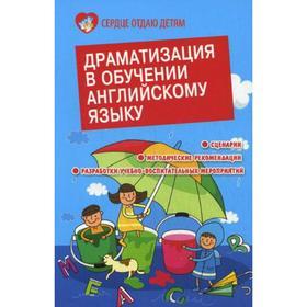 Драматизация в обучении английскому языку. Белянко Е.А. Ош