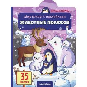 Животные полюсов: книжка с наклейками (35 наклеек)