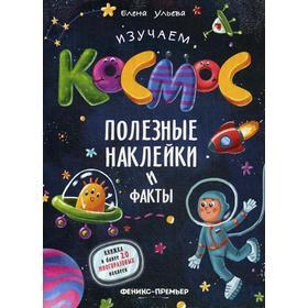Изучаем космос. Полезные наклейки и факты: книжка с наклейками. Ульева Е.