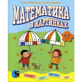 Математика в картинках (4-5 лет): развивающее пособие. Маринкович С., Маркович С
