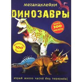 Меганаклейки. Динозавры. (более 300 наклеек). Турбанист Д.С.