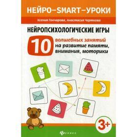 Нейропсихологические игры: 10 волшебных занятий на развитие памяти, внимания, моторики. 4-е издание. Гончарова К.
