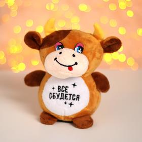 "Soft toy-piggy Bank "" Everything will come true"""