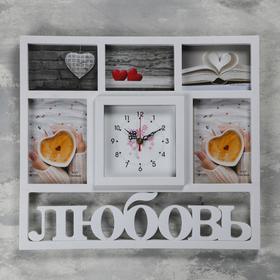 """Часы настенные+5 фоторамок, серия: Фото, """"Любовь"""",17*17см,плавный ход  41х46 см, 1 АА, белый"""