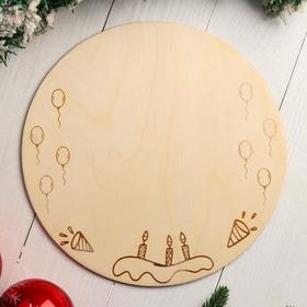 """{{photo.Alt    photo.Description    'Подставка для торта круглая """"Шарики с подарками, гравировка"""", 26 см'}}"""