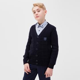 Школьный кардиган для мальчика, цвет синий, рост 158 см