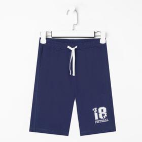 Шорты для мальчика, цвет синий, рост 110 см