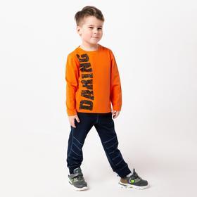 Лонгслив для мальчика, цвет оранжевый, рост 110 см