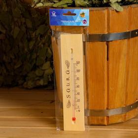 Термометр для сауны деревянный, 5×25см от 0 до 120°C