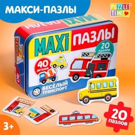 """Макси-пазлы в металлической коробке """"Весёлый транспорт"""", 40 деталей"""