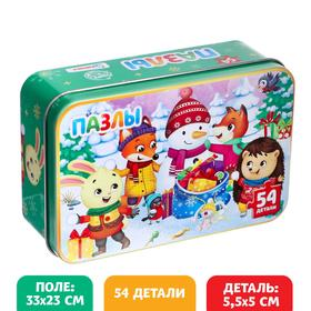 Пазлы в металлической коробке «Новогодние забавы», 54 детали