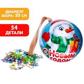 Пазл в ёлочном шаре «С Новым годом. Снеговик», 54 детали