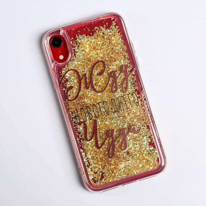 Чехол - шейкер для телефона iPhone XR «Жду чуда», 7,6 х 15,1 см - фото 72220