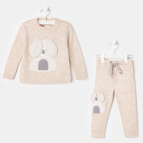 Комплект для девочки (джемпер, брюки), цвет бежевый, рост 104 см