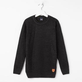 Джемпер для мальчика, цвет чёрный, рост 146 см