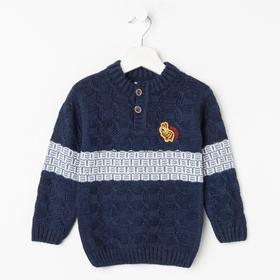 Джемпер для мальчика, цвет тёмно-синий, рост 80 см