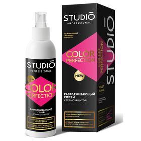 Спрей для гладкости волос Studio Professional Color Perfection, с термозащитой, 200 мл
