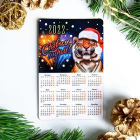 """Магнит с календарем """"С Новым Годом!"""" тигр и салют, 11см х 7 см, 2022 год в Донецке"""