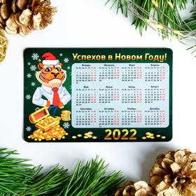 "Magnet with calendar "" Happy New Year!"" bull with a bow, 115 x 75 mm"