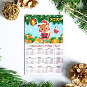 """Магнит с календарем """"Счастливого Нового Года!"""" тигр с мандаринами, 11см х 7 см, 2022 год в Донецке"""