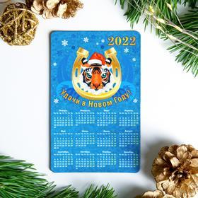 """Магнит с календарем """"Удачи в Новом Году!"""" тигр в подкове, 11см х 7 см, 2022 год в Донецке"""