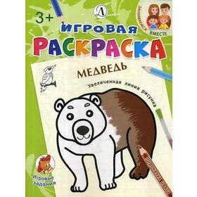 Медведь: раскраска