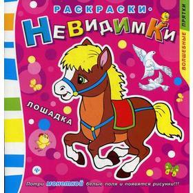 Раскраски-невидимки. Лошадка. (Потри монеткой белые поля и появится рисунки!)