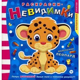 Раскраски-невидимки. Маленький леопард. (Потри монеткой белые поля и появится рисунки!)