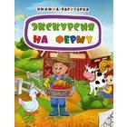 Экскурсия на ферму: стихи. Мамина Н.А.