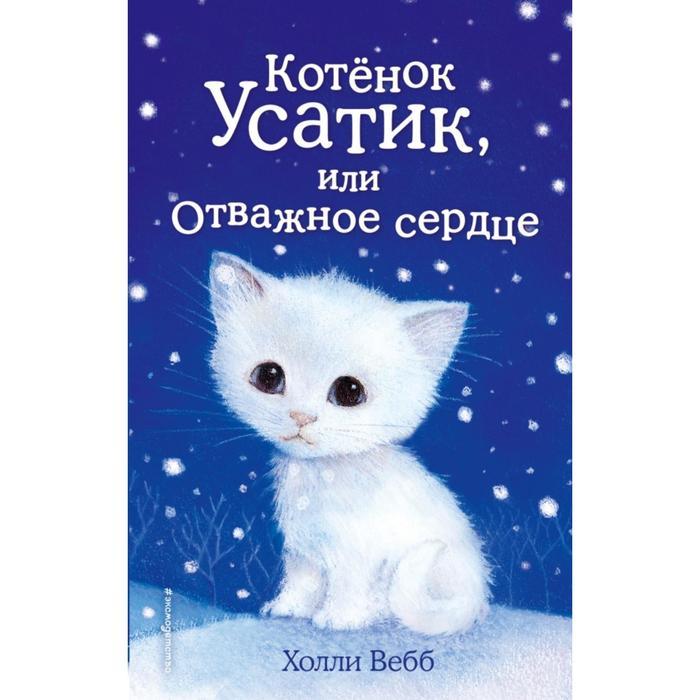 Котёнок Усатик, или Отважное сердце (выпуск 7). Вебб Х. - фото 4757884