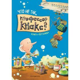 Что не так, профессор Кнакс? Книга-путаница. Хенниг Д.