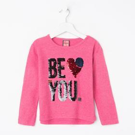 Джемпер для девочки BE YOU, цвет тёмно-розовый, рост 110 см