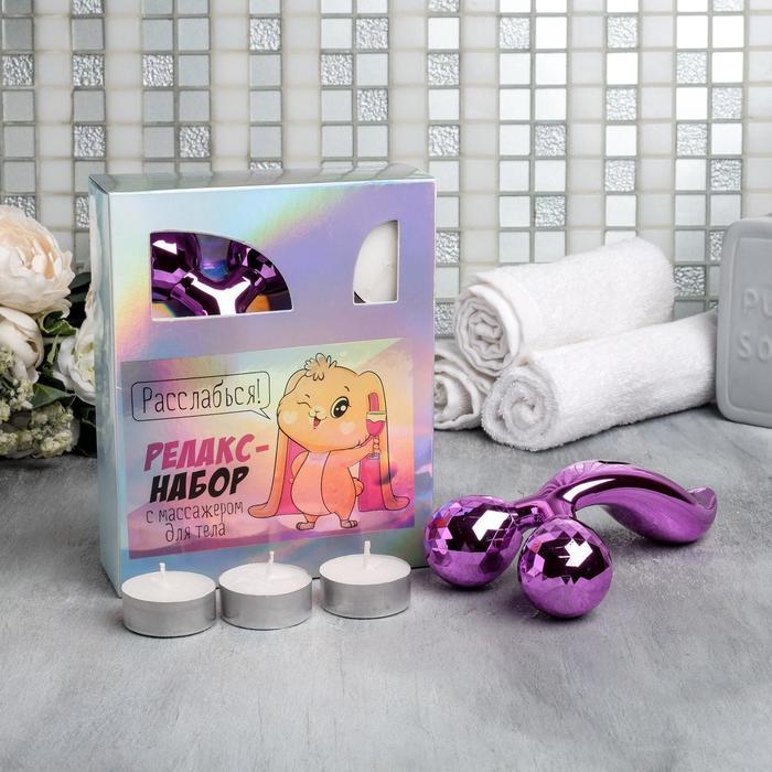 3D-массажёр для лифтинга и свечи «Расслабься», 17 х 13,8 см - фото 496483