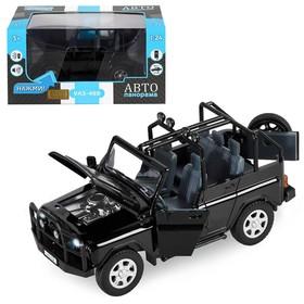 Машина метал «УАЗ-469» 1:24 инерция, цвет чёрный, открываются двери, капот и багажник, световые и звуковые эффекты