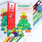 "Cross stitch ""Christmas tree"" 14*10 cm"