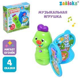 Музыкальная игрушка «Сказочная бабочка» звук, свет
