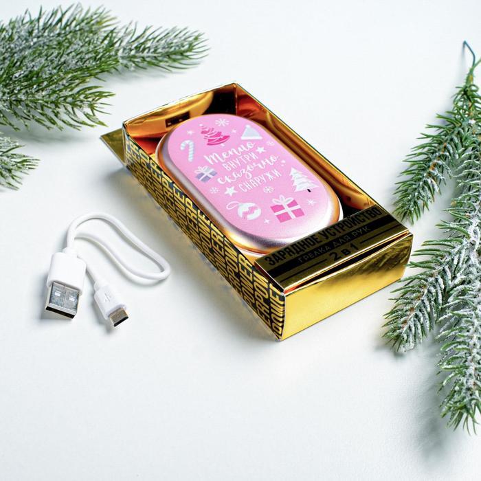"""Портативный аккумулятор и грелка для рук """"Тепло внутри, сказачно снаружи"""", 2500 mAh, 10,2 х 5,9 см"""