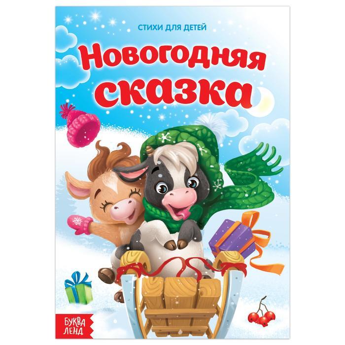 Стихи для малышей «Новогодняя сказка» 12 стр.