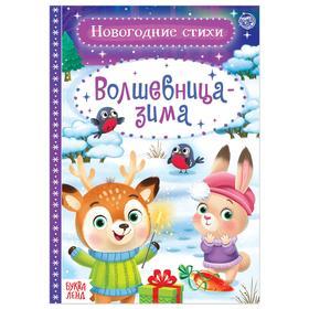 Стихи для малышей «Волшебница-зима», 12 стр.